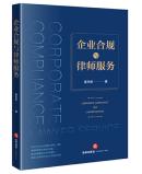 企业合规与律师服务